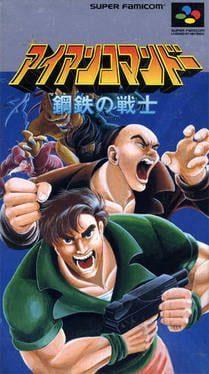 Iron Commando: Koutetsu no Senshi